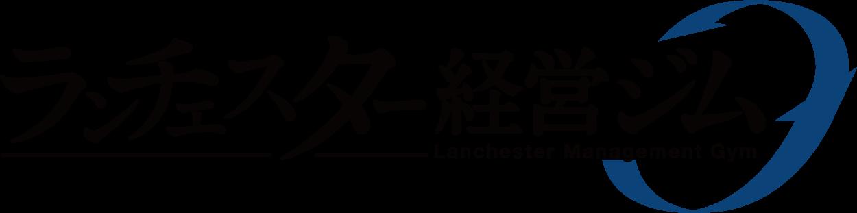 ランチェスター経営ジムeラーニング