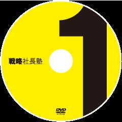 戦略社長塾DVD 基礎編1