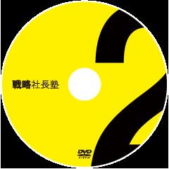 戦略社長塾DVD 基礎編2