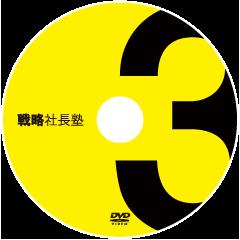 戦略社長塾DVD 基礎編3